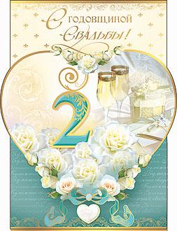 В день свадьбы поздравления 2 года