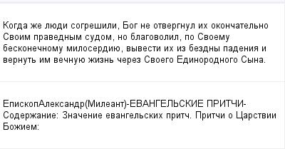 mail_100326592_Kogda-ze-luedi-sogresili-Bog-ne-otvergnul-ih-okoncatelno-Svoim-pravednym-sudom-no-blagovolil-po-Svoemu-beskonecnomu-miloserdiue-vyvesti-ih-iz-bezdny-padenia-i-vernut-im-vecnuue-zizn-cer (400x209, 9Kb)