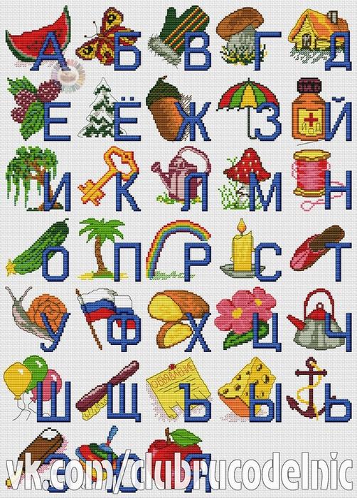 Алфавит (502x700, 519Kb)