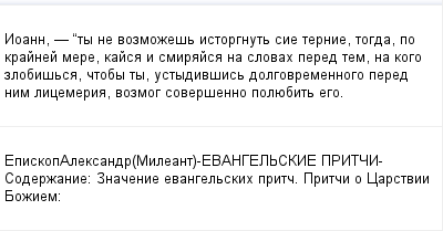 mail_100335695_Ioann-_-_ty-ne-vozmozes-istorgnut-sie-ternie-togda-po-krajnej-mere-kajsa-i-smirajsa-na-slovah-pered-tem-na-kogo-zlobissa-ctoby-ty-ustydivsis-dolgovremennogo-pered-nim-licemeria-vozmog-s (400x209, 8Kb)