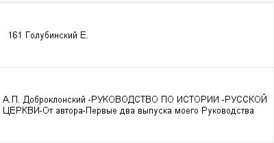 mail_100339692_161-Golubinskij-E. (400x209, 5Kb)