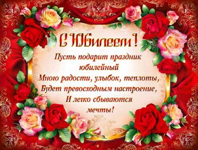 Поздравление с юбилейным днем рождения