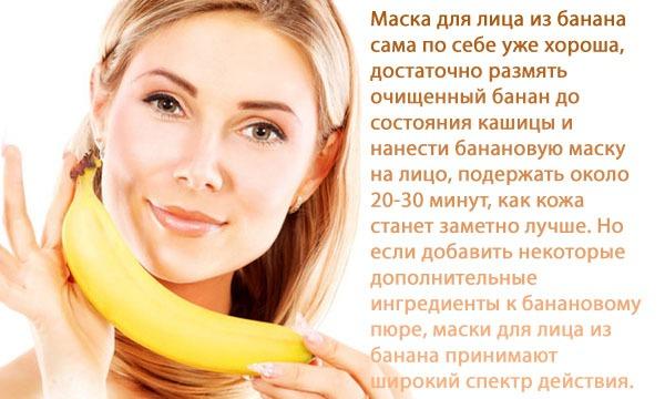 banan_maska (600x360, 234Kb)