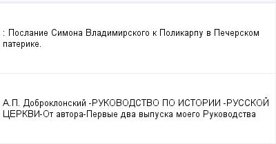 mail_100349311_-Poslanie-Simona-Vladimirskogo-k-Polikarpu-v-Pecerskom-paterike. (400x209, 6Kb)