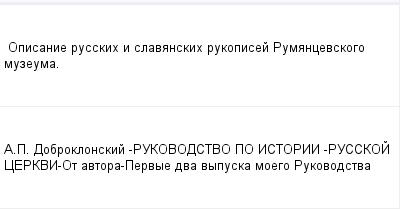 mail_100350165_Opisanie-russkih-i-slavanskih-rukopisej-Rumancevskogo-muzeuma. (400x209, 6Kb)