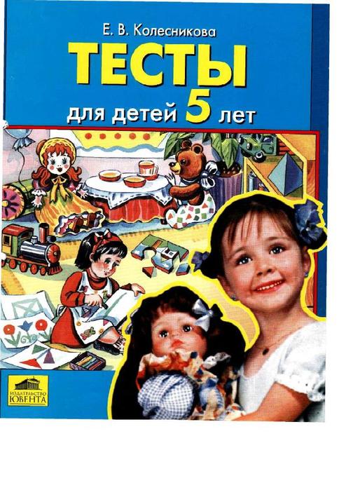 Колесникова Е.В. - Тесты для детей 5 лет (Тесты для детей) - 2001_1 (494x700, 409Kb)