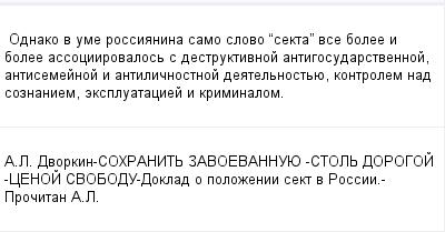 mail_99937320_Odnako-v-ume-rossianina-samo-slovo-_sekta_-vse-bolee-i-bolee-associirovalos-s-destruktivnoj-antigosudarstvennoj-antisemejnoj-i-antilicnostnoj-deatelnostue-kontrolem-nad-soznaniem-eksplu (400x209, 8Kb)