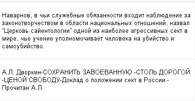 mail_99937420_Navarnov-v-ci-sluzebnye-obazannosti-vhodit-nabluedenie-za-zakonotvorcestvom-v-oblasti-nacionalnyh-otnosenij-nazval-_Cerkov-sajentologii_-odnoj-iz-naibolee-agressivnyh-sekt-v-mire-ce-uce (400x209, 9Kb)
