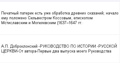 mail_100358744_Pecatnyj-paterik-est-uze-obrabotka-drevnih-skazanij_-nacalo-emu-polozeno-Silvestrom-Kossovym-episkopom-Mstislavskim-i-Mogilevskim-1637_1647-gg. (400x209, 8Kb)