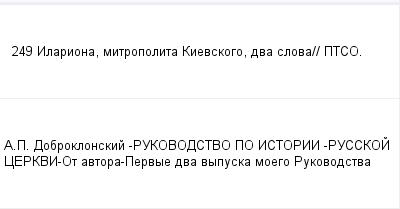 mail_100361757_249-Ilariona-mitropolita-Kievskogo-dva-slova_-PTSO. (400x209, 6Kb)