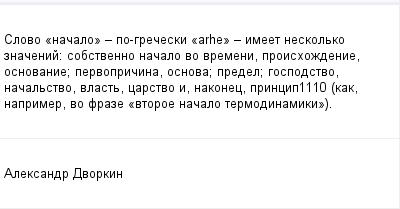 mail_100362237_Slovo-_nacalo_-_-po-greceski-_arhe_-_-imeet-neskolko-znacenij_-sobstvenno-nacalo-vo-vremeni-proishozdenie-osnovanie_-pervopricina-osnova_-predel_-gospodstvo-nacalstvo-vlast-carstvo-i-na (400x209, 6Kb)
