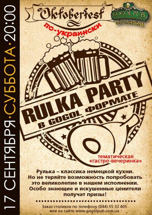 5684778_rulka_party_500x707 (495x700, 125Kb)