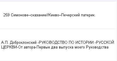 mail_100363221_259-Simonove_skazanie_Kievo_Pecerskij-paterik. (400x209, 6Kb)