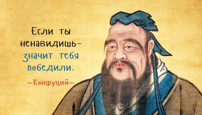 confucius (699x400, 374Kb)