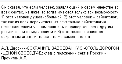 mail_99945757_On-skazal-cto-esli-celovek-zaavlauesij-o-svoem-clenstve-vo-vseh-sektah-ne-lzet-to-togda-imeuetsa-tolko-tri-vozmoznosti_-1-etot-celovek-dusevnobolnoj_-2-etot-celovek-_-sajentolog-tak-kak (400x209, 11Kb)