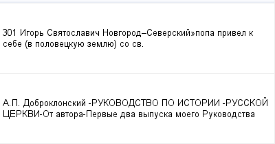mail_100371633_301-Igor-Svatoslavic-Novgorod_Severskij_popa-privel-k-sebe-v-poloveckuue-zemlue-so-sv. (400x209, 7Kb)