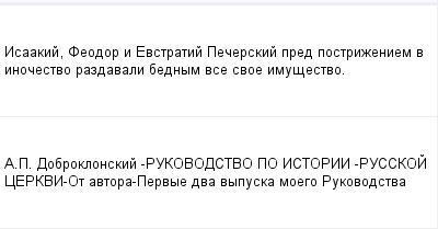 mail_100372281_Isaakij-Feodor-i-Evstratij-Pecerskij-pred-postrizeniem-v-inocestvo-razdavali-bednym-vse-svoe-imusestvo. (400x209, 6Kb)