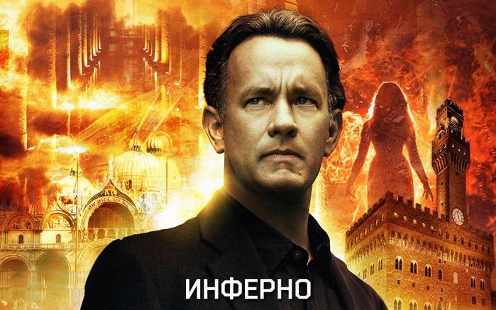 best-film.net-Inferno (700x437, 121Kb)