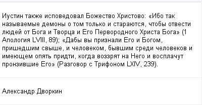 mail_100374773_Iustin-takze-ispovedoval-Bozestvo-Hristovo_-_Ibo-tak-nazyvaemye-demony-o-tom-tolko-i-starauetsa-ctoby-otvesti-luedej-ot-Boga-i-Tvorca-i-Ego-Pervorodnogo-Hrista-Boga_-1-Apologia-LVIII-89 (400x209, 10Kb)