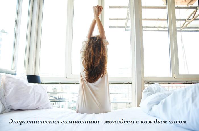 2749438_Energeticheskaya_gimnastika__molodeem_s_kajdim_chasom (700x462, 285Kb)