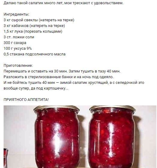 5996702_Salat_so_svekloi_i_kabachkami (524x561, 56Kb)