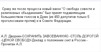 mail_99947884_Srazu-ze-posle-processa-novyj-zakon-_O-svobode-sovesti-i-religioznyh-obedineniah_-byl-prinat-podavlauesim-bolsinstvom-golosov-v-Dume-iz-450-deputatov-tolko-5-progolosovali-protiv-i-v-So (400x209, 9Kb)