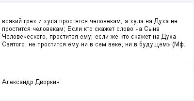 mail_100380844_vsakij-greh-i-hula-prostatsa-celovekam_-a-hula-na-Duha-ne-prostitsa-celovekam_-Esli-kto-skazet-slovo-na-Syna-Celoveceskogo-prostitsa-emu_-esli-ze-kto-skazet-na-Duha-Svatogo-ne-prostitsa (400x209, 6Kb)