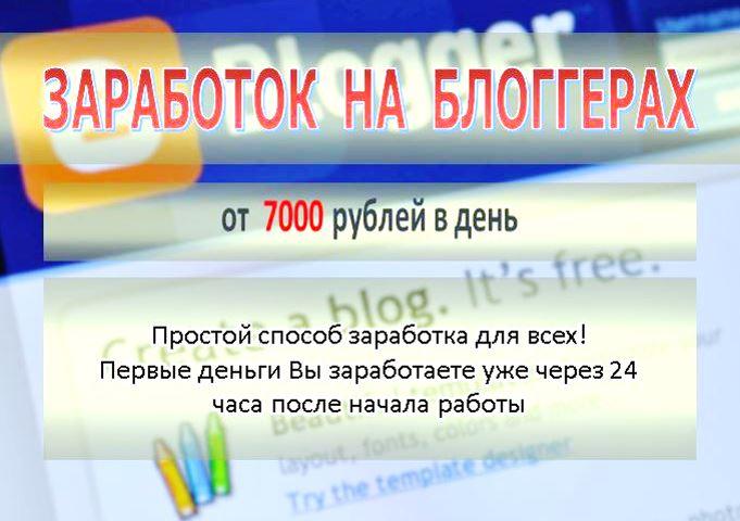 3924376_zarabotok_na_bloggerah1 (681x480, 56Kb)
