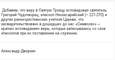 mail_100388655_Dobavim-cto-veru-v-Svatuue-Troicu-ispovedoval-svatitel-Grigorij-Cudotvorec-episkop-Neokesarijskij-_-221-270-i-drugie-rannehristianskie-ucitela-Cerkvi-cto-zasvidetelstvovano-v-dosedsih-d (400x209, 8Kb)