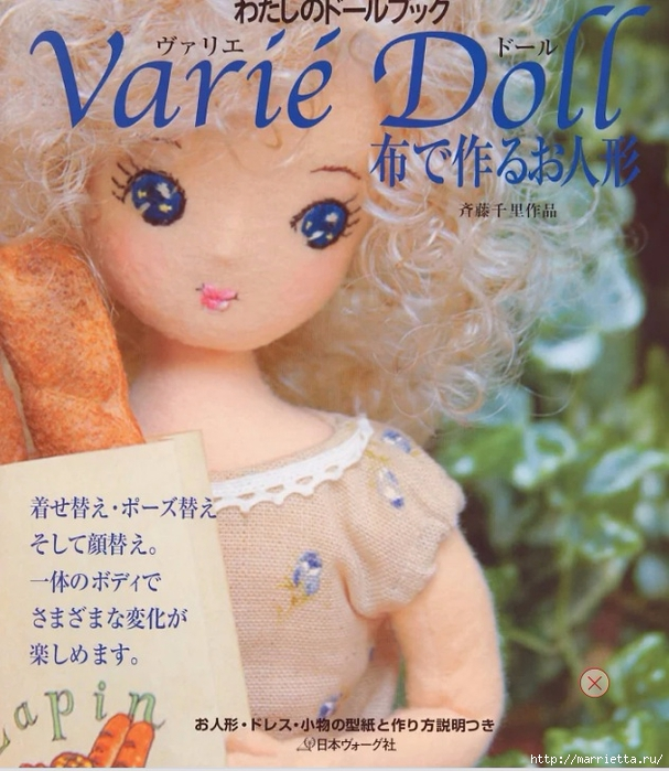 Шьем японскую куклу. Журнал с выкройками (607x700, 304Kb)