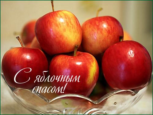 Яблочный спас. Обычаи, традиции, приметы  и  история праздника