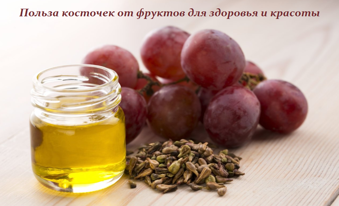 2749438_Polza_kostochek_ot_fryktov_dlya_zdorovya_i_krasoti (700x425, 335Kb)