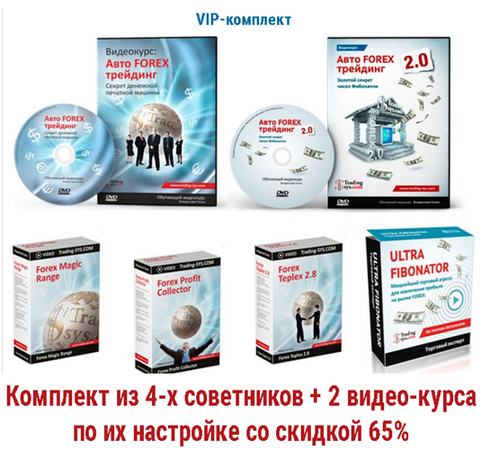 vip forex (545x510, 315Kb)