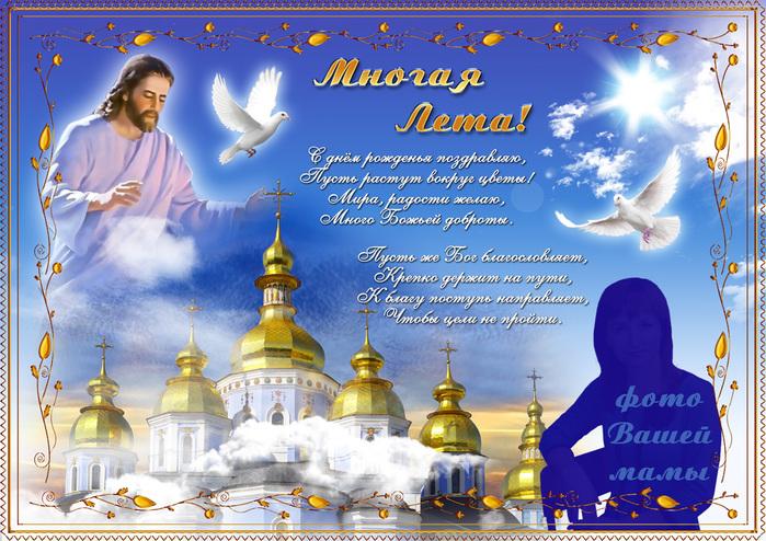 Поздравление православным с днем рождения