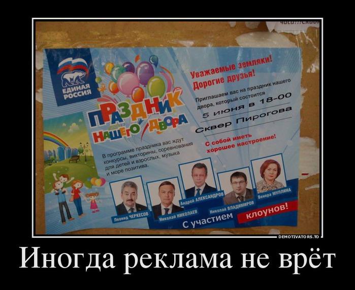 672885_inogda-reklama-ne-vryot_demotivators_to (700x571, 101Kb)