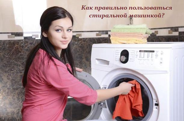 2749438_Kak_pravilno_polzovatsya_stiralnoi_mashinkoi (612x404, 331Kb)