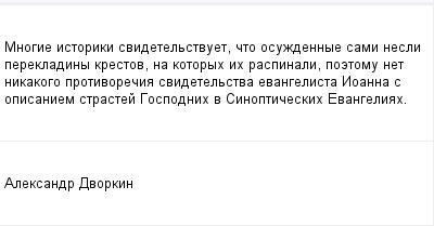 mail_100398168_Mnogie-istoriki-svidetelstvuet-cto-osuzdennye-sami-nesli-perekladiny-krestov-na-kotoryh-ih-raspinali-poetomu-net-nikakogo-protivorecia-svidetelstva-evangelista-Ioanna-s-opisaniem-strast (400x209, 6Kb)
