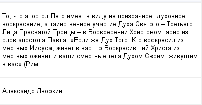 mail_100404429_To-cto-apostol-Petr-imeet-v-vidu-ne-prizracnoe-duhovnoe-voskresenie-a-tainstvennoe-ucastie-Duha-Svatogo-_-Tretego-Lica-Presvatoj-Troicy-_-v-Voskresenii-Hristovom-asno-iz-slov-apostola-P (400x209, 8Kb)