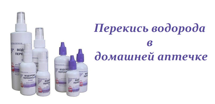 2749438_Perekis_vodoroda_v_domashnei_aptechke (700x339, 114Kb)