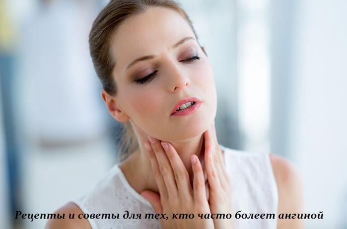 2749438_Recepti_i_soveti_dlya_teh_kto_chasto_boleet_anginoi (700x461, 357Kb)