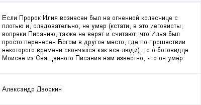 mail_100407116_Esli-Prorok-Ilia-voznesen-byl-na-ognennoj-kolesnice-s-plotue-i-sledovatelno-ne-umer-kstati-v-eto-iegovisty-vopreki-Pisaniue-takze-ne-verat-i-scitauet-cto-Ila-byl-prosto-perenesen-Bogom- (400x209, 8Kb)