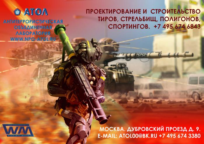Оборудование полигонов_1_www.npo-atol.ru (700x493, 451Kb)