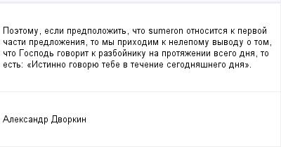 mail_100411896_Poetomu-esli-predpolozit-cto-sumeron-otnositsa-k-pervoj-casti-predlozenia-to-my-prihodim-k-nelepomu-vyvodu-o-tom-cto-Gospod-govorit-k-razbojniku-na-protazenii-vsego-dna-to-est_-_Istinno (400x209, 6Kb)