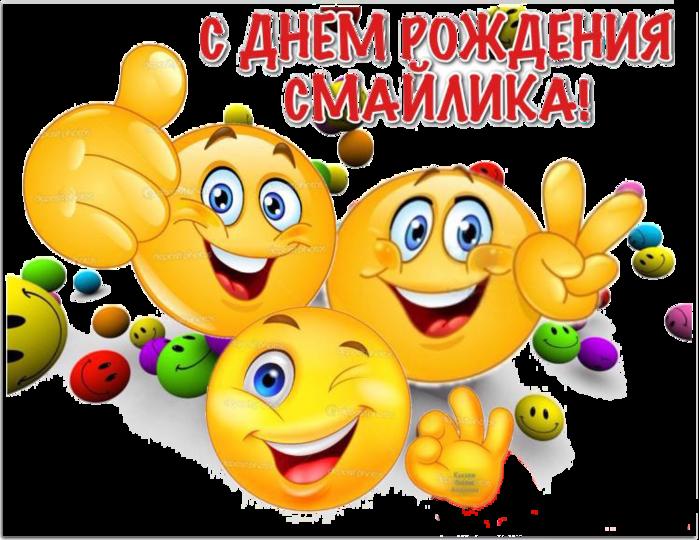 3925311_smailiki (700x540, 493Kb)
