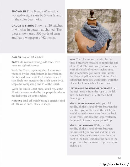 Вяжем спицами БАКТУС. Журнал со схемами (25) (544x700, 180Kb)