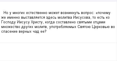 mail_100426030_No-u-mnogih-estestvenno-mozet-vozniknut-vopros_-_pocemu-ze-imenno-vystavlaetsa-zdes-molitva-Iisusova-to-est-ko-Gospodu-Iisusu-Hristu-kogda-sostavleno-svatymi-otcami-mnozestvo-drugih-mol (400x209, 6Kb)