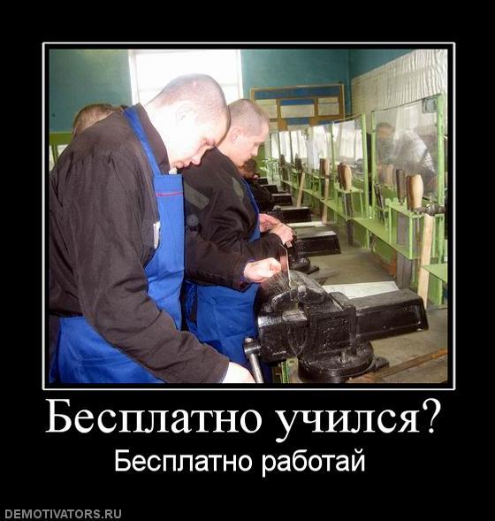 644103_besplatno-uchilsya (560x589, 49Kb)