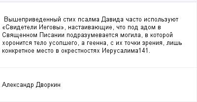 mail_100426456_Vyseprivedennyj-stih-psalma-Davida-casto-ispolzuuet-_Svideteli-Iegovy_-nastaivauesie-cto-pod-adom-v-Svasennom-Pisanii-podrazumevaetsa-mogila-v-kotoroj-horonitsa-telo-usopsego-a-geenna-s (400x209, 7Kb)