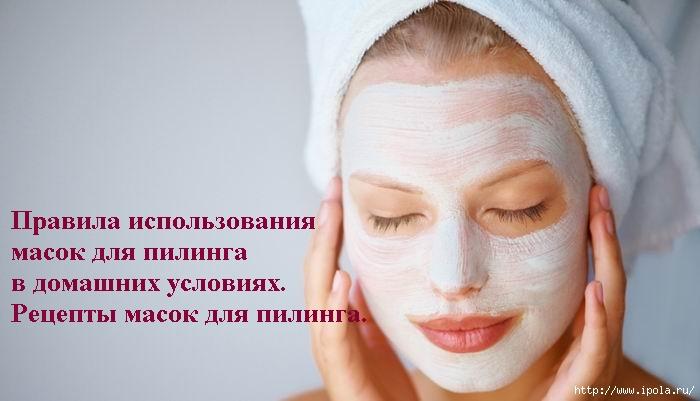 """alt=""""Правила использования масок для пилинга в домашних условиях. Рецепты масок для пилинга.""""/2835299_Recepti_masok_dlya_pilinga__1_ (700x401, 128Kb)"""