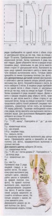 Fiksavimas.PNG1 (170x700, 216Kb)